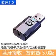 藍芽接收器5.0 5.0藍芽接收發射器無線音頻電腦電視投影儀3.5mm轉音響耳機適配器『J4960』
