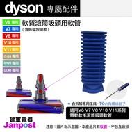 Dyson 戴森 V6 V7 V8 V10 V11 DC74 DC62 fluffy 軟管 零件 電動軟質滾筒 碳纖維用