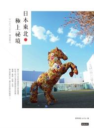 日本東北.極上祕境:JR EAST PASS慢遊案內 (電子書)
