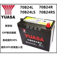 頂好電池-台中 台灣湯淺 70B24L 70B24LS 70B24R 70B24RS 免保養汽車電池 充電制御 效能提升