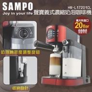 聲寶SAMPO義式濃縮奶泡咖啡機HM-L17201CL