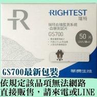 瑞特血糖測試儀 Bionime Rightest Bionime GM-700S專用血糖試紙 兩罐50片