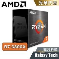 AMD Ryzen 7 3800X 8核/16緒 基礎3.9G 超頻4.5G 全新公司貨 免運附發票