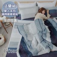 【BUHO布歐】極柔暖法蘭絨3.5尺單人床包+舖棉暖暖被(150x200cm)三件組 - 多款任選