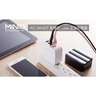 促銷【MiniQ】AC-DK40T USB急速充電 四孔6A USB旅充頭 支持國際電壓110V~240V 收折插頭設計