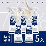 【shiangers 香爵】用力噴好安心 75%酒精乾洗手 ─ 藍色瓶500ml*5 防疫必備(用完手嫩 不乾燥)