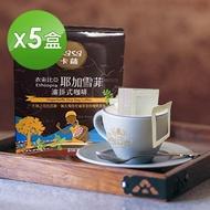 【Casa卡薩】衣索比亞 耶加雪菲 濾掛式咖啡5盒組(6入/盒)
