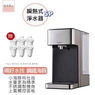 【Haier 海爾】瞬熱式淨水器 WD252 鋼鐵海豚 熱水瓶 飲水機 泡奶機 咖啡 快煮壺 開飲機 小海豚特仕 公司貨