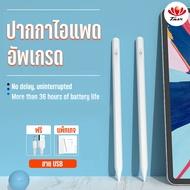 Tmax ปากกาไอแพด ปากกา ปากกาไอแพด ปากกาโทรศัพท์ apple pencil ipad pen ipad pencil apple pen stylus pen ปากกาสไตลัส ปากกาหน้าจอสัมผัส สำหรับ iPad Gen 7 10.2 / Pro 11 12.9 2018-2020 Air 3