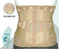 【THC】健康透氣長背架-H3331『居家醫療』(12吋護腰/護腰/長護腰)