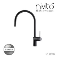 【BS】Nivito瑞典EX-100BL伸縮不鏽鋼水龍頭 (黑色) 無鉛龍頭