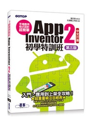 手機應用程式設計超簡單 -- App Inventor 2 初學特訓班 (中文介面第三版) (附影音/範例/架設與上架PDF)