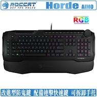 冰豹 ROCCAT Horde Aimo RGB 鍵盤 薄膜式 電競 防鬼鍵