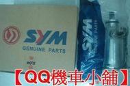 【QQ機車小舖】心情 高手 悍將 R1-125 GT 啟動馬達 起動馬達 馬達 SYM 公司貨
