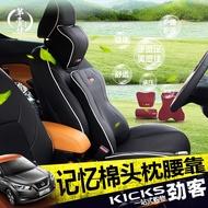 Nissan/日產 Kicks 頭枕腰靠  Kicks 內飾改裝記憶海綿汽車裝飾品 Kicks 專車