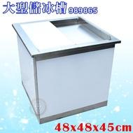 大型儲冰槽 48x48cm 989865 不鏽鋼儲冰槽 PU發泡儲冰槽 儲冰槽 保冷箱 冰塊存放 大慶餐飲設備
