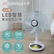 【SANSUI 山水】獨家專利 14吋LED智慧雙效驅蚊DC扇 充電式電風扇(SDF-14M01)