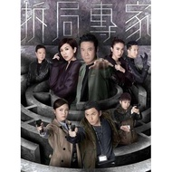 TVB Drama : The Fixer DVD (拆局专家)