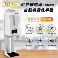 K10 Pro紅外線體溫偵測消毒一體機 含腳架 (非醫療用)