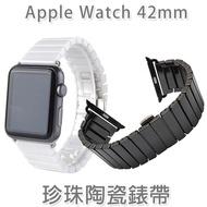 【珍珠陶瓷】42mm/44mm Apple Watch Series 1/2/3/4/5 智慧手錶錶帶/經典扣式錶環/替換式/有附連接器-ZW