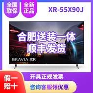 熱銷Sony/索尼XR-55X90J 55/65/75 X90J 全面屏4K超高清平板遊戲電視