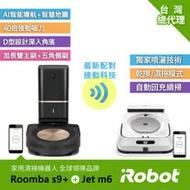 掃拖頂尖組:iRobot Roomba s9+ 掃地機器人+iRobot Braava Jet m6 拖地機器人