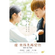 TVB Drama : Love In Time DVD (还来得及再爱你)