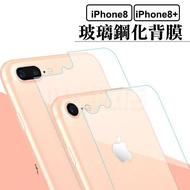 iphone 7 8 plus 後玻璃保護貼 背蓋 後背貼 9H鋼化 後玻璃貼 後保護膜 i7 i8 通用