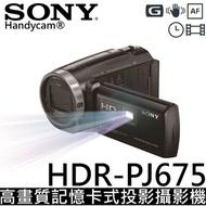 SONY HDR-PJ675 五軸防抖30倍變焦高清投影攝影機