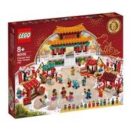 (最後補貨) 樂高 LEGO 80105 新春廟會 玩具反斗城
