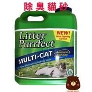 綠桶貓砂 貓砂 Litter purrfect 小蘇打粉除臭貓砂 15.9公斤 綠桶 好市多貓砂
