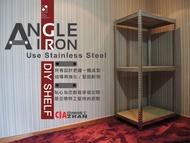 唯一橫桿2mm厚 電視櫃 儲藏架 玩具櫃 #304免螺絲角鋼不鏽鋼架(4x1.5x6尺,3層) 空間特工
