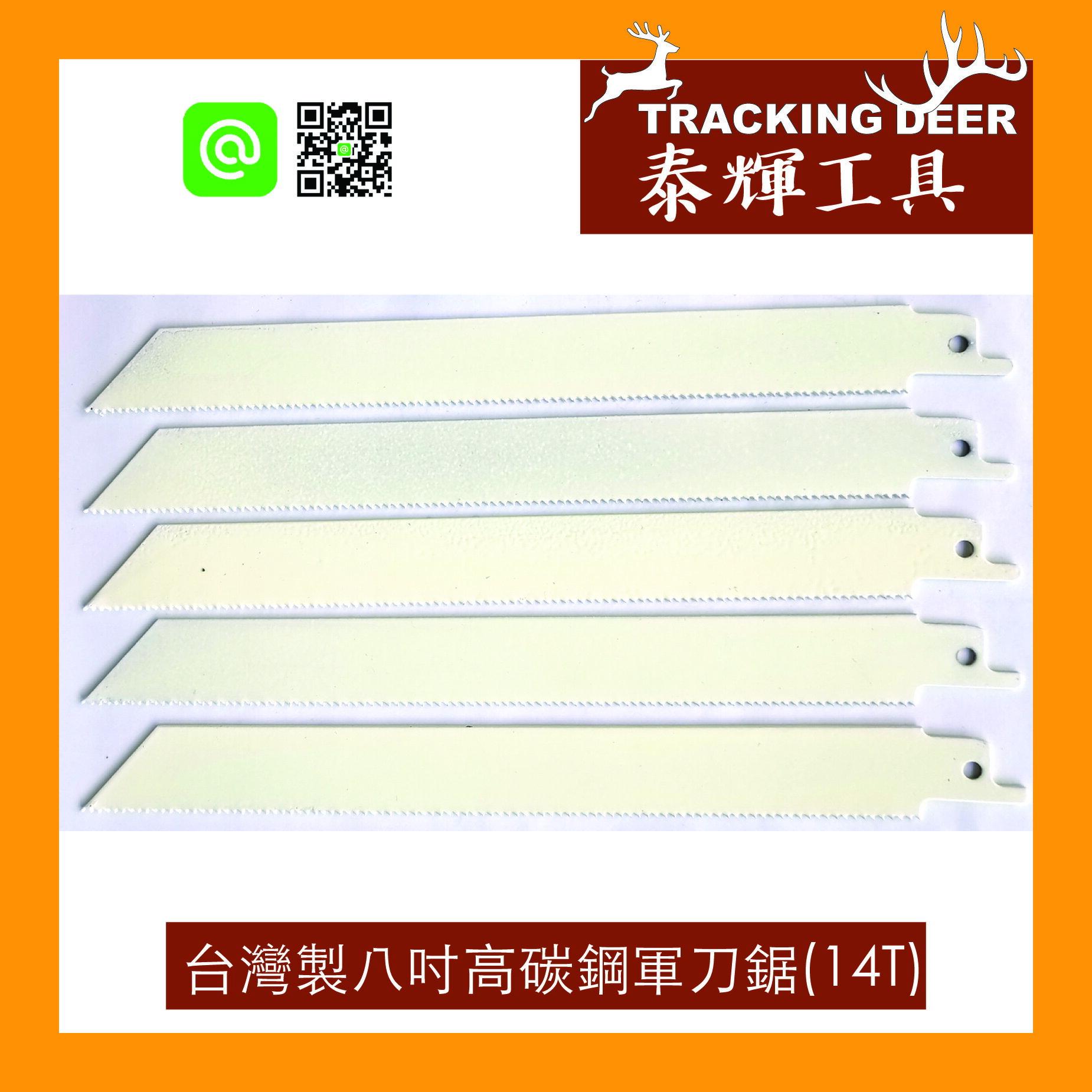 台灣製造 木工用【8吋X14T 軍刀鋸片 往復鋸片】高碳鋼材質(5支/組)