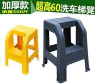 洗車凳子兩步凳塑料登高椅子高低凳二步階梯凳兩層梯子凳子臺階凳 YDL