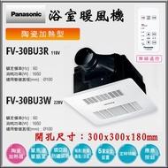 Panasonic FV-30BU3R FV-30BU3W 浴室換氣暖風機 暖風機 浴室暖風機 浴室換氣扇