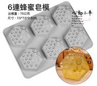 心動小羊^^6連蜂蜜皂模、6孔皂模矽膠模巧克力模具 蛋糕模 手工皂 矽膠模具 製冰盒 果凍盒 皂模
