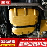 專用于2018款三菱Outlander發動機護板 Outlander改裝配件油箱護板裝飾超讚的哦