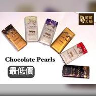 《現貨!》【可可大師】歐洲直送!Godiva 巧克力豆系列 (香脆白巧克力豆/香脆牛奶巧克力豆/香脆黑巧克力豆/牛奶巧克力豆/黑巧克力豆/卡布其諾牛奶巧克力豆) 巧克力豆 巧克力 黑巧 白巧
