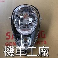 機車工廠 新MIO 搖擺MIO 大燈組 前燈組 大燈 SANYANG 正廠零件