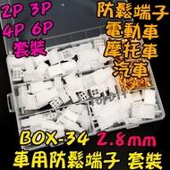 車用2.8mm【阿財電料】BOX-34 電動車 防鬆 端子 連接器 維修 零件 套裝 接線 套件 電子 零件包 盒裝