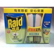 【雷達 薄形液體電蚊香電(蚊香器+補充瓶)含松木精油】434106驅蚊 電蚊液
