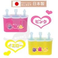 日本製 口袋冰棒盒