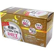 【日本新谷酵素】夜遲Night Diet熱控孅美酵素錠 王樣黃金版(30包/盒)