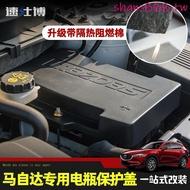 ☝☝專用新老款馬自達CX-5/4/3改裝配件阿特茲昂克塞拉電瓶防保護蓋