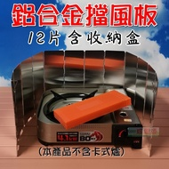 【珍愛頌】A288 附硬殼 鋁合金擋風板 帶插銷 12片 擋風片 戶外爐具 防風板 CB-AH-41 4.1Kw 岩谷