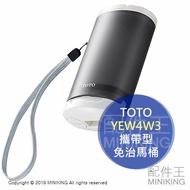 日本代購 空運 TOTO YEW4W3 攜帶型 免治馬桶 隨身 洗淨器 屁屁沖水器 旅行 外出 輕巧
