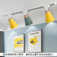 【璞澤家居】北歐風 簡約 馬卡龍色 軌道燈 燈罩 展示燈 可調節角度 E27接頭 LED可用(三色任選)
