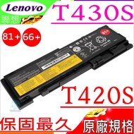 Lenovo電池-聯想 T420S,T420si,42T4844,42t445,4t4846,4t4847,0A36287