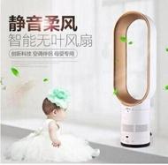 台灣現貨 16吋 無葉風扇 無扇葉電風扇 無扇葉 無葉扇 空調扇 空氣倍增器 臺扇 台扇