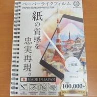 日本Bellemond 上質紙 類紙膜2018/2020/2021 iPad Pro 11吋 單片販售